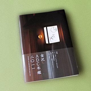 KanazawaADC2012年鑑